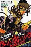 Kill wizard 1の本