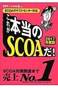 これが本当のSCOAだ! 2017年度版の本
