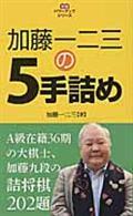 加藤一二三の5手詰めの本