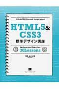 HTML5&CSS3標準デザイン講座30 Lessonsの本
