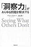 「洞察力」があらゆる問題を解決するの本