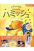 テディベアのハミッシュの本