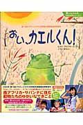 おい、カエルくん!の本