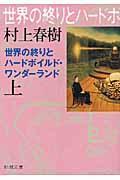 世界の終りとハードボイルド・ワンダーランド 上巻の本