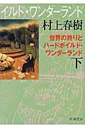 世界の終りとハードボイルド・ワンダーランド 下巻の本