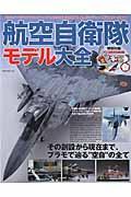 航空自衛隊モデル大全の本