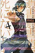 新装版 Waltz 4の本