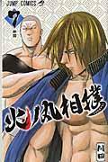 火ノ丸相撲 7の本