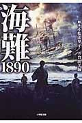 海難1890の本