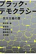 ブラック・デモクラシーの本