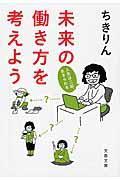 未来の働き方を考えようの本