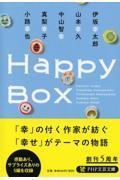 Happy Boxの本