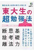 東大生の超勉強法の本