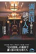 満洲国を動かした謎の人脈の本
