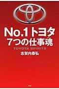 No.1トヨタ7つの仕事魂の本