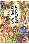 ビストロ青猫謎解きレシピ 京都怨霊編の本