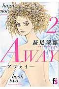 AWAY 2の本