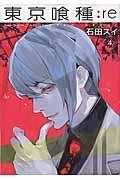 東京喰種:re 4の本