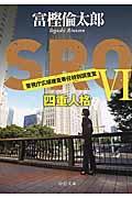 SRO 6の本