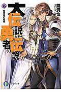 大伝説の勇者の伝説 16の本