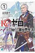 Re:ゼロから始める異世界生活 7の本
