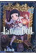 La Vie en DolL 02の本