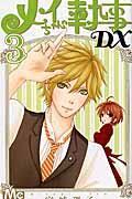 メイちゃんの執事DX 3の本