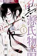 黒源氏物語 1の本