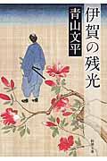 伊賀の残光の本
