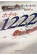 ホテル1222の本