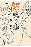怒鳴り癖の本