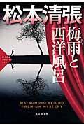 梅雨と西洋風呂の本