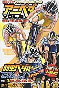 アニペダ vol.3(金城&今泉&福富&荒北編)