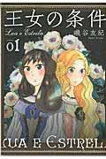 王女の条件 01の本