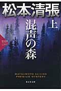 混声の森 上の本
