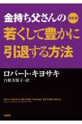 改訂版 金持ち父さんの若くして豊かに引退する方法の本