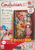 限定版 Couturier(カットクロス、レシピBOOK付) 2015ー'16秋冬の本