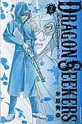 DRAGON SEEKERS 2の本