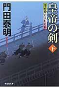 皇帝の剣 下の本