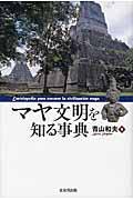 マヤ文明を知る事典の本