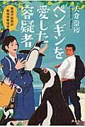 ペンギンを愛した容疑者の本