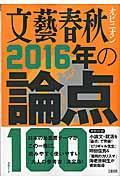 文藝春秋オピニオン2016年の論点100の本