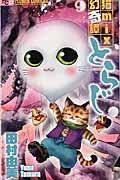 猫mix幻奇譚とらじ 9の本