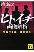 ヒトイチ画像解析の本