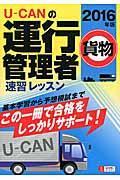 UーCANの運行管理者貨物速習レッスン 2016年版の本
