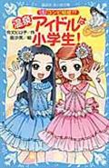 温泉アイドルは小学生! 1の本