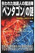 失われた地底人の魔法陣「ペンタゴン」の謎の本