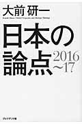 日本の論点 2016~17の本