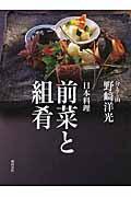 日本料理前菜と組肴の本
