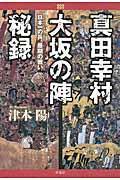 真田幸村大坂の陣秘録